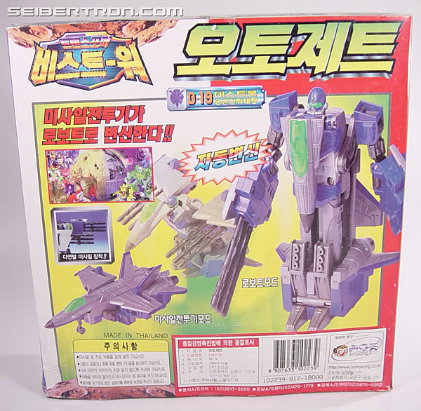 Transformers Beast Wars II Autojetter (Image #6 of 55)