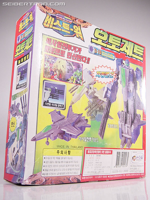 Transformers Beast Wars II Autojetter (Image #7 of 55)