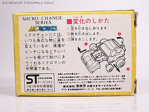 Transformers Micro Change MC04 Mini CAR Robo 02 XG1500 (Yellow) (Image #5 of 65)