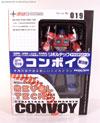 Revoltech Convoy (Revoltech) (Optimus Prime (Revoltech))  - Image #1 of 110
