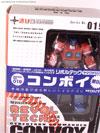 Revoltech Convoy (Revoltech) (Optimus Prime (Revoltech))  - Image #2 of 110