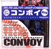 Revoltech Convoy (Revoltech) (Optimus Prime (Revoltech))  - Image #3 of 110