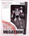 Revoltech Megatron (Revoltech) - Image #2 of 113