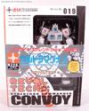 Revoltech Ultra Magnus (Revoltech) - Image #1 of 108