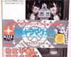Revoltech Ultra Magnus (Revoltech) - Image #2 of 108