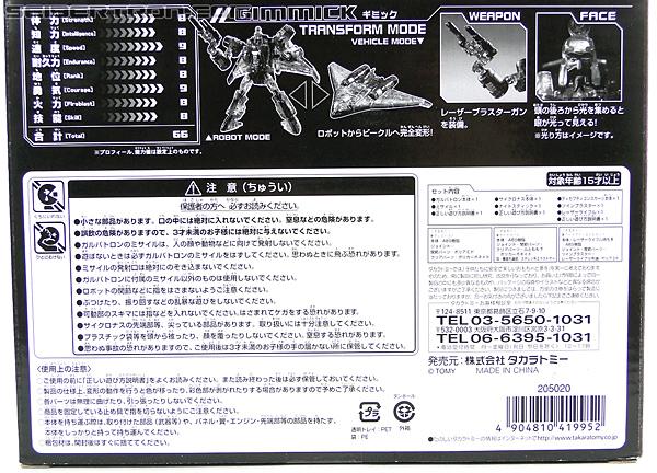 Transformers United Galvatron (e-Hobby) (Image #18 of 195)