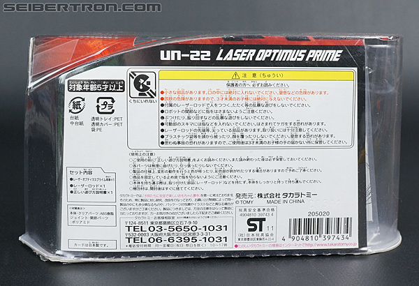 Transformers United Laser Optimus Prime (Image #18 of 133)