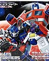 Transformers Chronicles Optimus Prime (G1) (Reissue) - Image #2 of 196