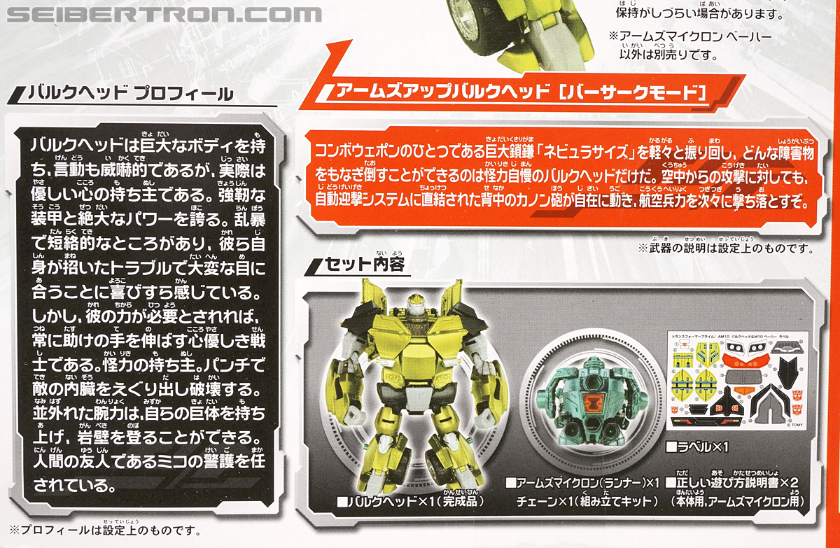 Transformers Arms Micron Bulkhead (Image #13 of 185)