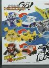 Transformers Go! Kenzan - Image #3 of 93