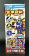 Transformers Go! Gekisoumaru - Image #5 of 214