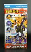 Transformers Go! Hishoumaru - Image #3 of 210