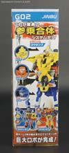 Transformers Go! Jinbu - Image #4 of 217