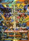 Transformers Go! Judora - Image #17 of 171