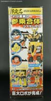 Transformers Go! Kenzan Kuromusha ver. (Kenzan (Black Version))  - Image #6 of 297