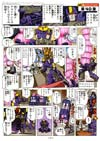 Transformers Legends Astrotrain - Image #23 of 129