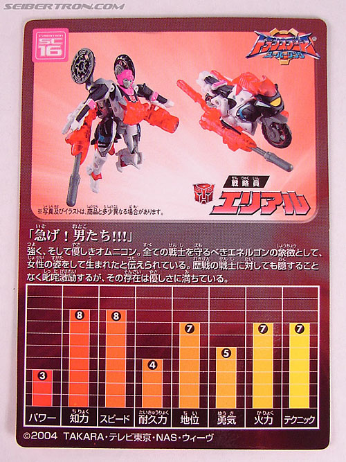 Transformers Energon Arcee (Ariel) (Image #30 of 102)