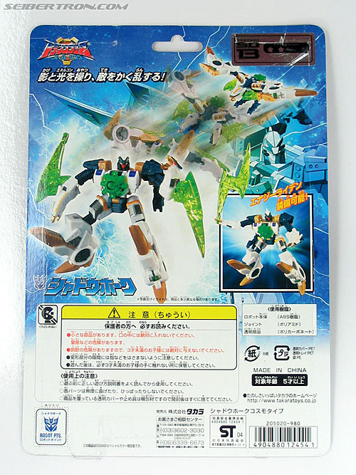 Transformers Energon Divebomb (Shadowhawk Cosmo Type) (Image #8 of 77)