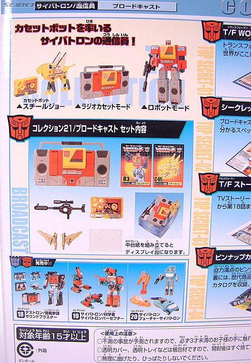 Transformers Collection Blaster (Broadcast)  (Reissue) (Image #12 of 137)