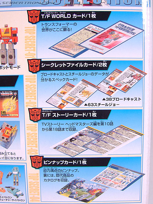 Transformers Collection Blaster (Broadcast)  (Reissue) (Image #13 of 137)