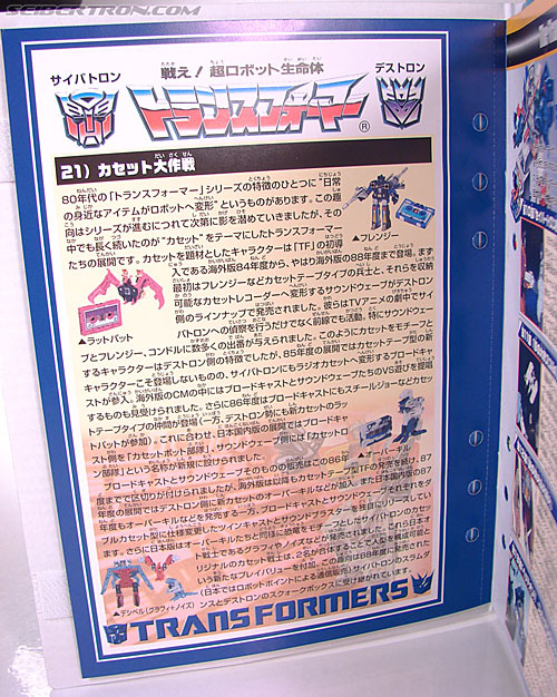 Transformers Collection Blaster (Broadcast)  (Reissue) (Image #19 of 137)