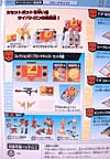 Transformers Collection Broadcast (Blaster)  (Reissue) - Image #12 of 137