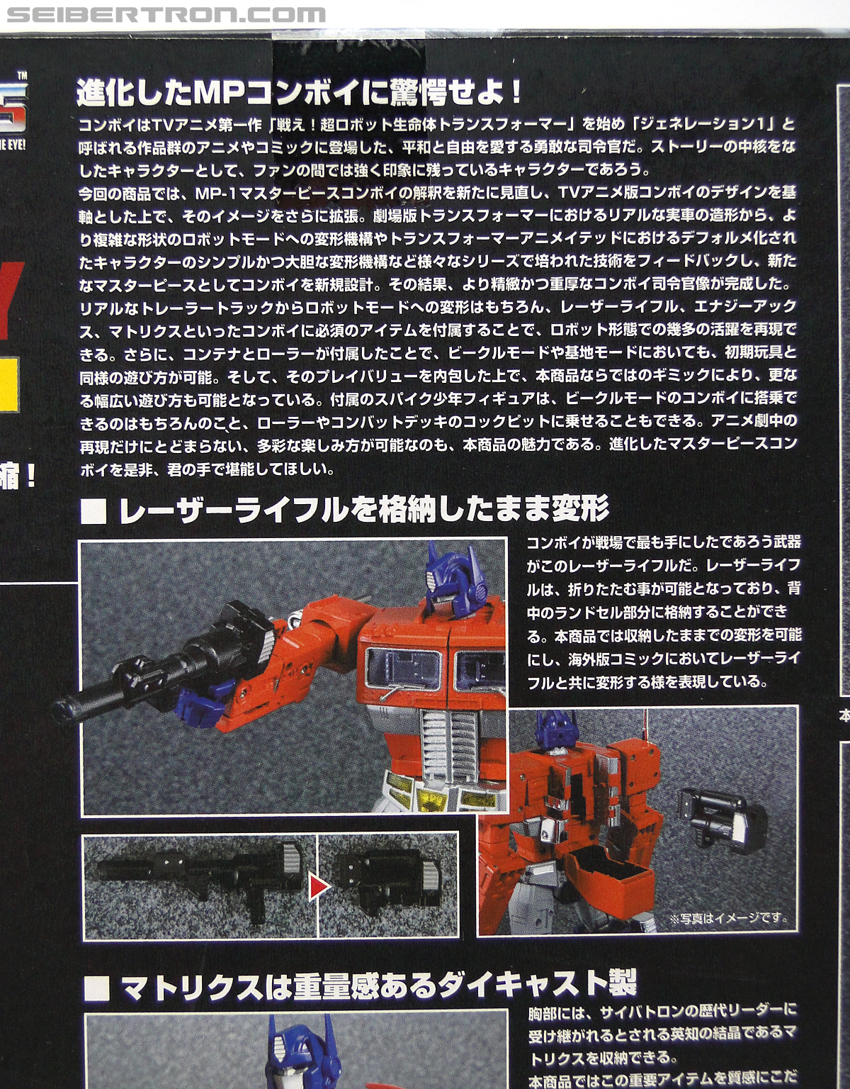Transformers Masterpiece Optimus Prime (MP-10) (Convoy) (Image #17 of 429)