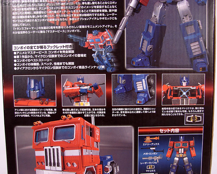 Transformers Masterpiece Optimus Prime (MP-01) (Convoy (MP-01)) (Image #11 of 109)
