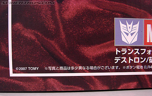 Transformers Masterpiece Megatron (MP-05) (Image #5 of 296)