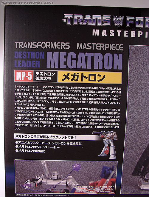 Transformers Masterpiece Megatron (MP-05) (Image #10 of 296)