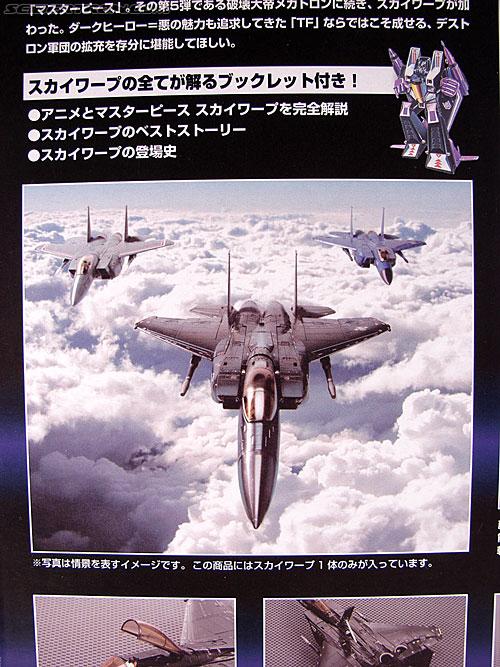 Transformers Masterpiece Skywarp (MP-06) (Image #9 of 207)