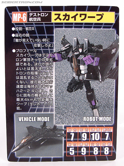 Transformers Masterpiece Skywarp (MP-06) (Image #27 of 207)