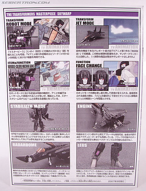 Transformers Masterpiece Skywarp (MP-06) (Image #37 of 207)