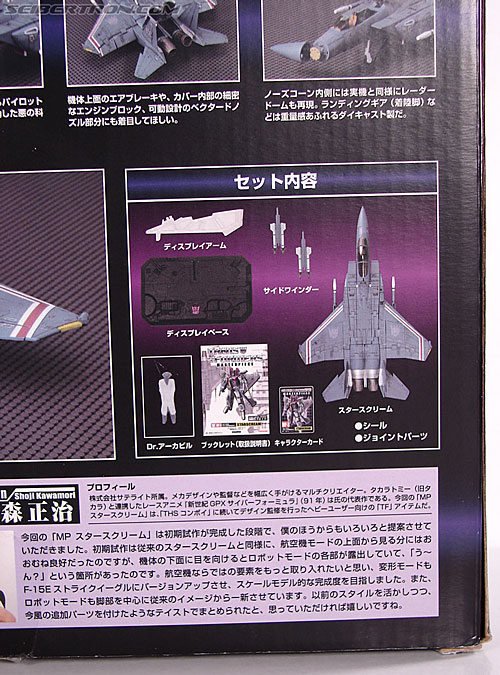 Transformers Masterpiece Starscream (MP-03) (Image #15 of 280)