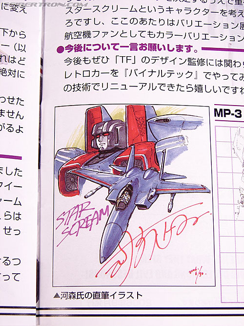 Transformers Masterpiece Starscream (MP-03) (Image #68 of 280)