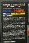 Transformers Masterpiece Prowl - Image #12 of 333