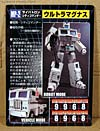 Transformers Masterpiece Ultra Magnus (MP-02) - Image #25 of 216