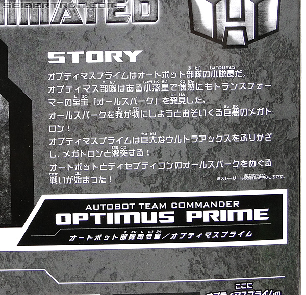 Transformers Animated Elite Guard Optimus Prime (Image #9 of 146)