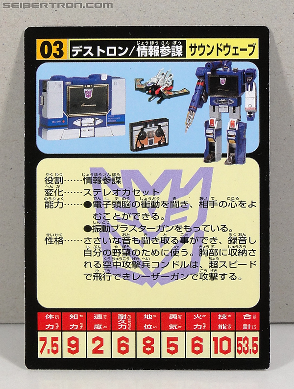 Transformers Encore Soundwave (Image #23 of 127)