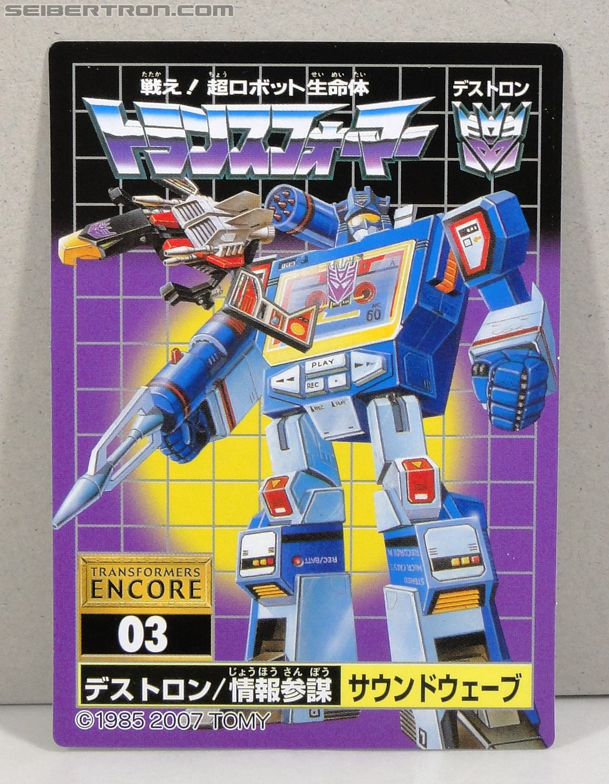 Transformers Encore Soundwave (Image #22 of 127)