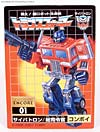 Transformers Encore Convoy (Optimus Prime)  (Reissue) - Image #23 of 153
