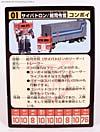 Transformers Encore Convoy (Optimus Prime)  (Reissue) - Image #24 of 153