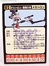 Transformers Encore Megatron (Reissue) - Image #19 of 169