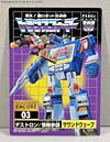 Transformers Encore Soundwave - Image #22 of 127