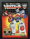 Transformers Encore Twincast - Image #38 of 214