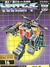 Transformers Encore Vortex - Image #2 of 77