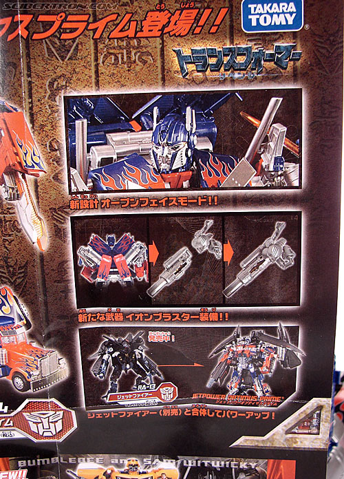Transformers Revenge of the Fallen Buster Optimus Prime (Image #68 of 218)