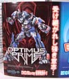 Transformers Revenge of the Fallen Black Optimus Prime - Image #21 of 185