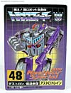 e-Hobby Exclusives Astrotrain - Image #31 of 132