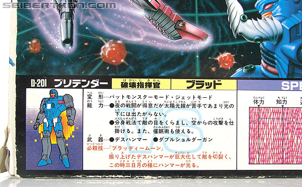 Transformers Super God Masterforce Bomb-Burst (Blood) (Image #13 of 169)